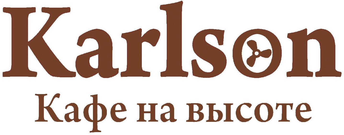 Карлсон Кафе На Высоте